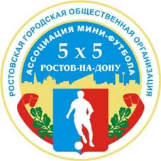 8-903-403-76-00  info@rostov-football.ru  футбол в Ростове